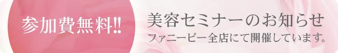 参加費無料!!美容セミナーのお知らせ