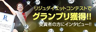 リジュダイエットコンテスト グランプリ受賞ー