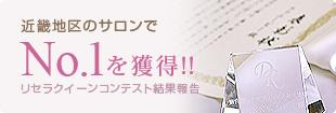 リセラクイーンコンテスト近畿地区サロンNo.1獲得!!