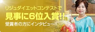 リジュダイエットコンテスト6位入賞!