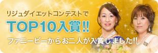 リジュダイエットコンテスト受賞