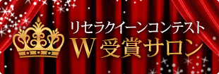 リセラクイーンコンテストW受賞サロン