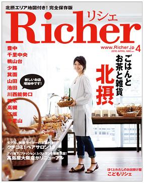 Richer4月号